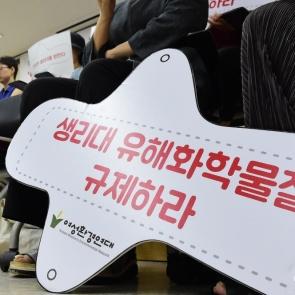 '생리대 유해화학물질 규제하라'