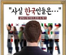 """""""사실 한국인들은…"""" 앞에서 얘기하지 못한 속 얘기"""