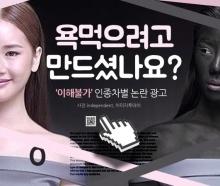 욕먹으려고 만드셨나요? '이해불가' 인종차별 광고