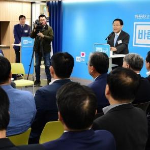 바른정당, 국회의원·원외위원장 연석회의