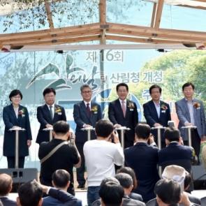 제16회 '산의 날' 및 '개청 50주년 기념식' 개최