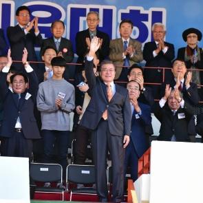 이북도민 체육대회 참석한 문재인 대통령