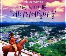 서울, 7일간의 여행 II 지상 최고의 美 '헤이리예..