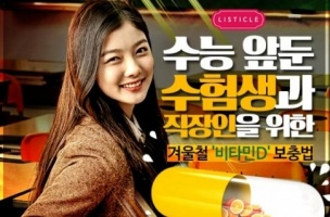 수능 앞둔 수험생을 위한 겨울철 '비타민D' 보충법