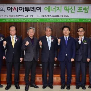 '제4회 아시아투데이 에너지 혁신 포럼' 개최