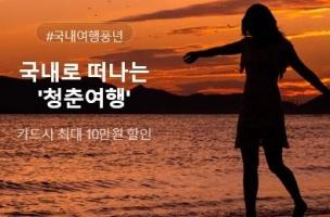 수험생 위한 '국내로 떠나는 청춘여행' 프로모션
