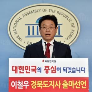 이철우 '경북도지사 출마 선언'