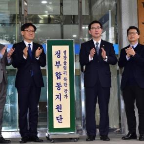 평창올림픽 북한 참가 '정부합동지원단' 출범