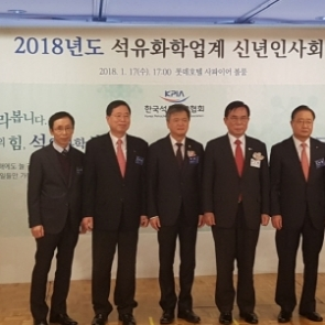 석유화학업계, '2018년 신년인사회' 열어