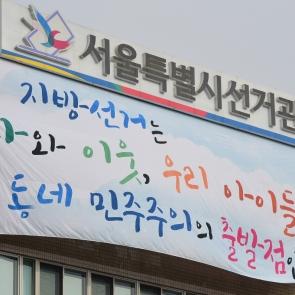 서울시선관위, 외벽에 대형 현수막 게시