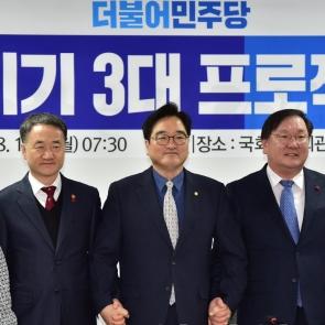 손 맞잡은 국민생명 지키기 3대 프로젝트 추진계획 당정
