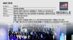 MWC 주인공은 '갤럭시S9'…SKT-KT, 5G 기술 격돌