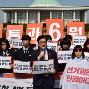 우원식 '선거연령 하향 촉구 기자회견 발언'