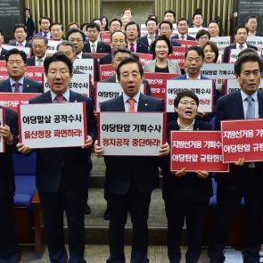 '야당 탄압, 정치공작 중단' 피켓 든 자유한국당