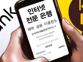'1돌' 인터넷전문은행이 남긴 것