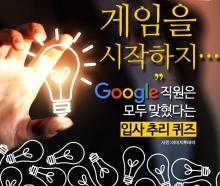 구글 직원은 모두 맞혔다는 '구글 입사 추리 퀴즈'