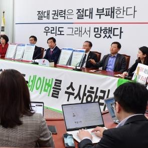 김성태, 드루킹 게이트 관련 긴급 기자회견
