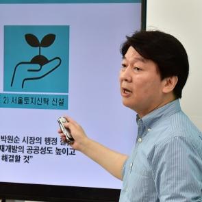 안철수 '서울시, 재개발과 재건축 정책 공약 발표'