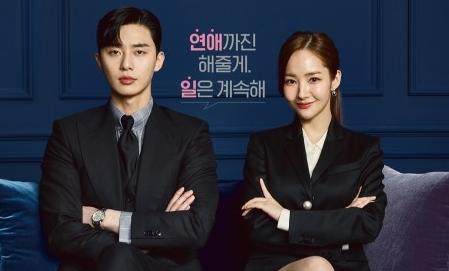 '김비서가 왜 그럴까' 박서준x박민영, 만찢남녀 등극