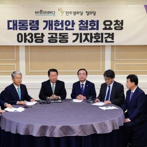 대통령 개헌안 철회 요청 야3당 공동기자회견
