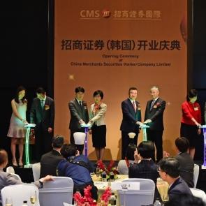 中 초상증권 한국법인 영업 출범식