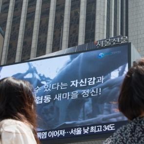 '폭염경보' 발효된 서울