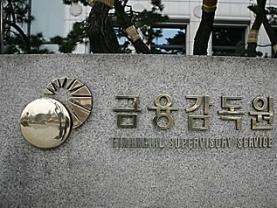 증권맨 끽연까지 '감독'하려는 금감원
