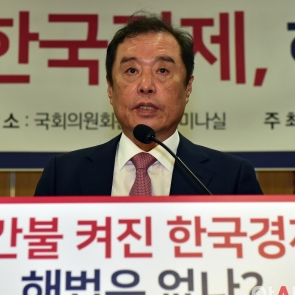 김병준, '빨간불 켜진 한국경제 해법은?'