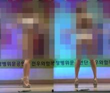 軍, 위문공연 '성상품화' 논란 사과…누리꾼 반응은?