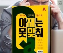 """2018 신조어 테스트 """"아재는 못 맞춰"""""""