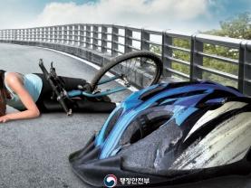 안전모 논란에 관심 밖 된 '자전거 음주운전'