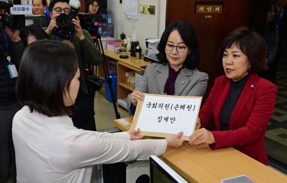 손혜원 의원 징계안 제출하는 한국당