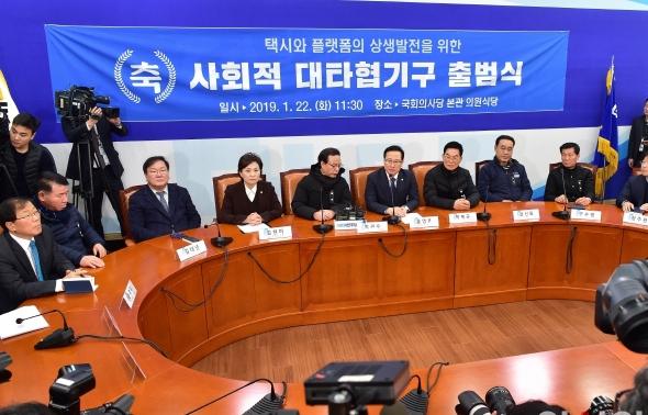 택시-카풀 '사회적 대타협기구 출범식'