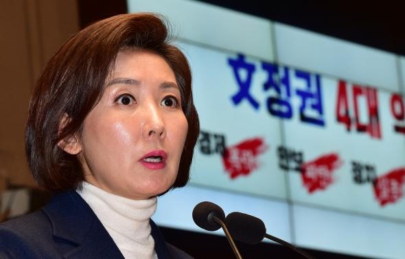 '文정권 4대 악정' 발언하는 나경원 원내대표