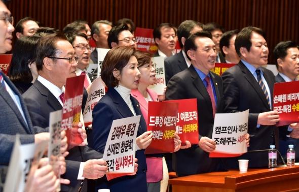 한국당 '손혜원 게이트 국조 특검 수용하라'