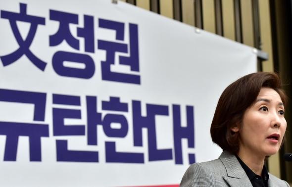 나경원 원내대표 '文정권 규탄한다!'