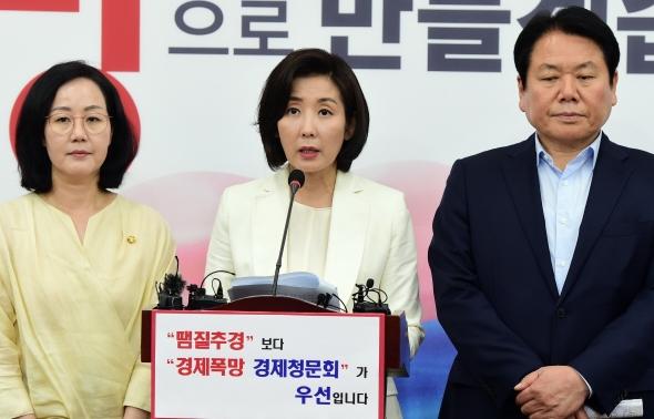 나경원, 대국민 호소문 발표
