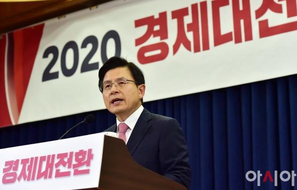 황교안 대표 '2020 경제대전환위원회 토론회 축사'