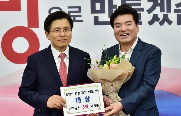 원유철 '지유한국당 유튜브 영상 제작 콘테스트 대상'