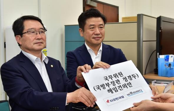 '정경두 국방부 장관 해임건의안' 제출