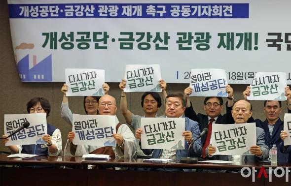 개성공단·금강산 관광 재개 촉구