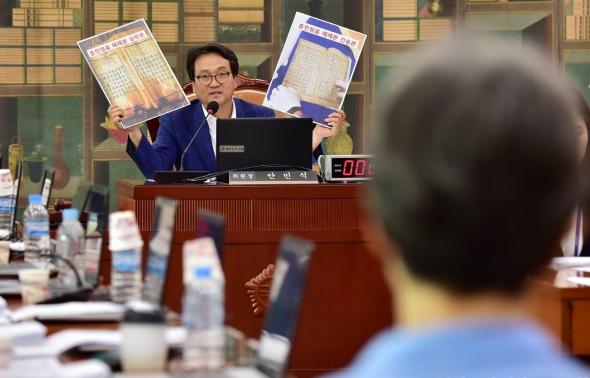 '훈민정음 상주본' 질의하는 안민석 위원장