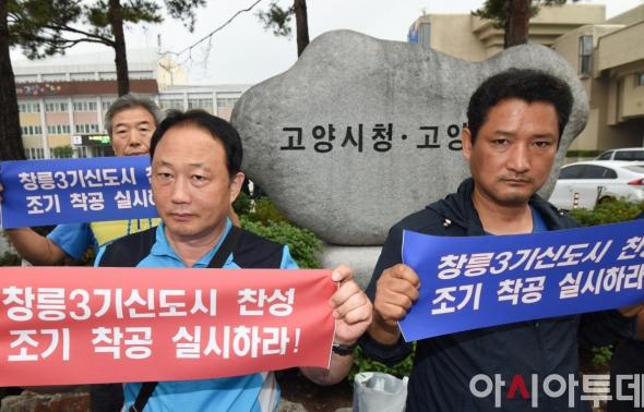 '창릉3기신도시 찬성 조기 착공 실시하라'