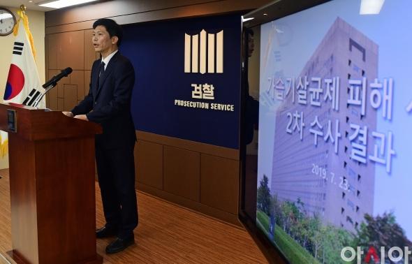 검찰, 가습기살균제 피해 사건 수사결과 발표