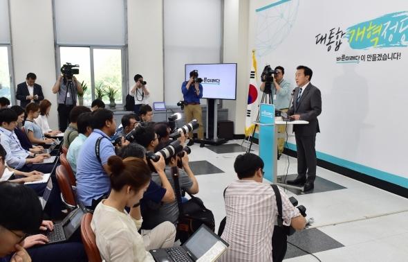손학규 대표 기자회견