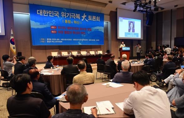 대한민국 위기극복 大토론회 '통합과 혁신'
