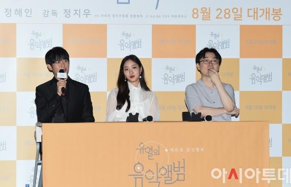 언론시사회 참석한 정해인-김고은-정지우 감독