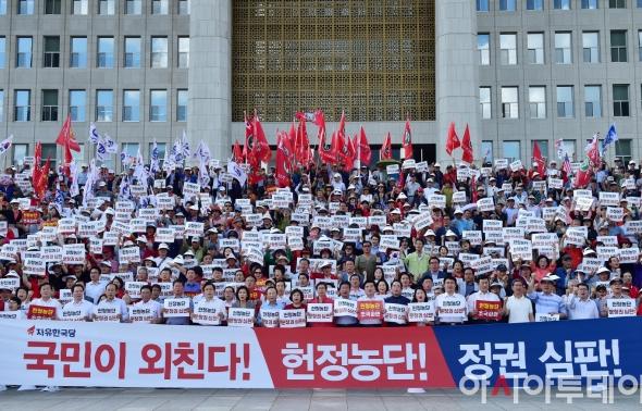 한국당 '추석 민심 국민보고대회'
