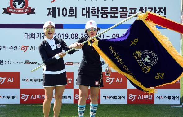 대학동문골프최강전 여자부 경희대 우승