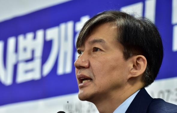 조국 장관 '사법개혁 발언'